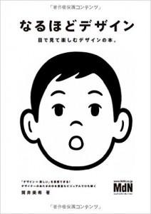 naruhodo-design