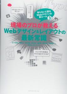 webdesign_new_theory